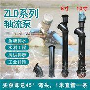 农用灌溉水闸排洪水产养殖抽水泵轴流泵