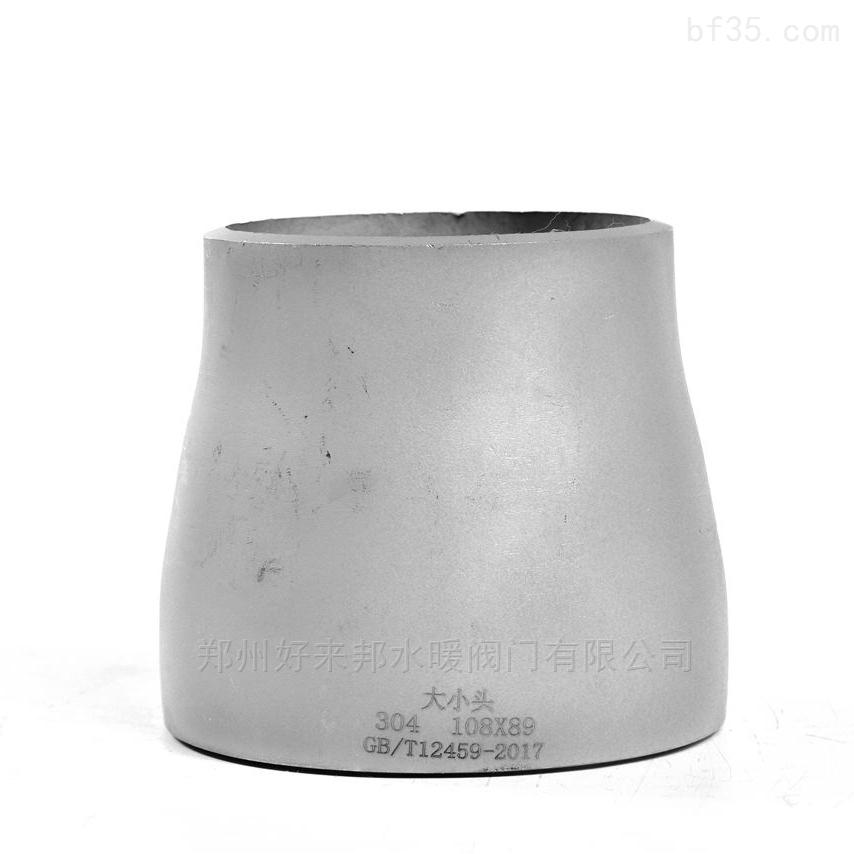 201/304/316不锈钢焊接大小头