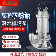 WQP国标法兰不锈钢潜水泵 304/316材质铸造