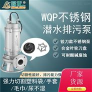 WQP不锈钢污水泵耐腐蚀排污泵定制搅匀