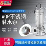 厂家货源直供不锈钢定制搅匀腐蚀潜污泵