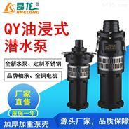 三相QY油浸式潜水泵大流量抽水泵农用灌溉