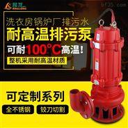 WQR高温潜水排污泵 小功率高温热水潜水泵