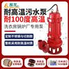 WQR耐高温热水潜水泵 无堵塞家用锅炉循环泵