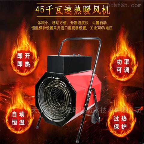 秦皇岛工业电暖风机-建筑工地电热风机