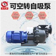 2.2KW單相自吸泵 可空轉耐酸堿自吸離心泵