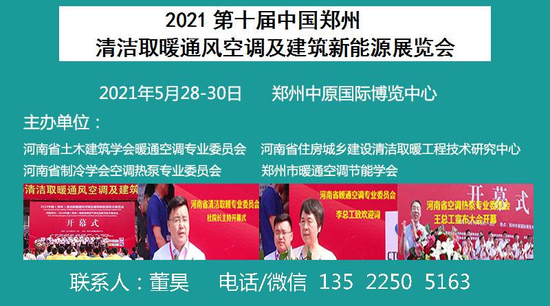 2021第十屆中國鄭州清潔取暖通風空調及建筑新能源展覽會