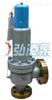 A42Y-160/320弹簧全启封闭式高压安全阀