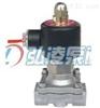 2W不锈钢系列<大口径><常开型>两口两位直动式电磁阀