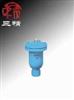 QB1-10型排气阀:丝口式单口排气阀