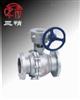 球阀:Q347F蜗轮固定式球阀