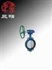 D371X蝶阀:对夹式蜗轮传动软密封蝶阀